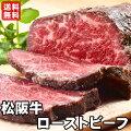 【送料無料】松阪牛ローストビーフ350gモモ肉オリジナルソース付/ボトル【ローストビーフギフト】【ローストビーフブロック】【お取り寄せローストビーフ】