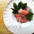 【送料無料】TOKYO-Xローストポーク特製ソース付/ボトルギフトお取り寄せ東京X幻の豚