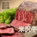【送料無料】米沢牛ローストビーフ2袋個別包装特製ソース付/ボトルギフトお取り寄せローストビーフ
