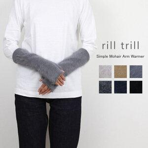 rill trill リルトリルシンプルモヘアアームウォーマー 115203アンゴラモヘアニット アームウォーマー アームカバー手首ウォーマー 全6色 フリーサイズ 秋冬