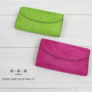 si-si-si スースース— Horse Hair Solid Wallet N-SS1623H-C