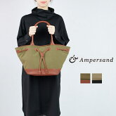 Ampersand アンパサンド bicolor nylon tote bag 0720-224