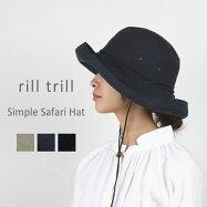 rill trill リルトリル シンプルサファリハット 271095