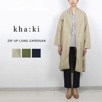 kha:kiカーキジップアップロングカーディガンMIL-17HJK79