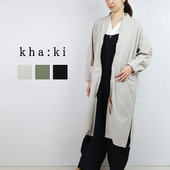 kha:ki カーキ ZIP UP LONG COAT  MIL-19HJK111