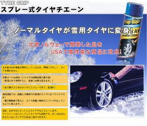 チェーンの代わりに ノーマルタイヤが雪用タイヤに変身!スプレー式タイヤチェーン 【TYRE GRI...