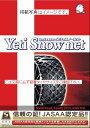 Yeti Snow netイエティスノーネットトヨタ ZNE10G系ウイッシュ1.8X指定タイヤサイズ:195/65R15