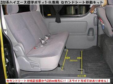 200系ハイエース2/4WD用[標準ボディS-GL]Rim-セカンドシート移動キット