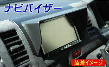 リムコーポレーション 200系 ハイエース 2/4WD用 ナビバイザー