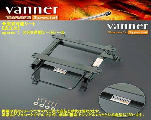 ミラ[L502S.L512S]Vanner(バンナ)シートレール◆受注生産...