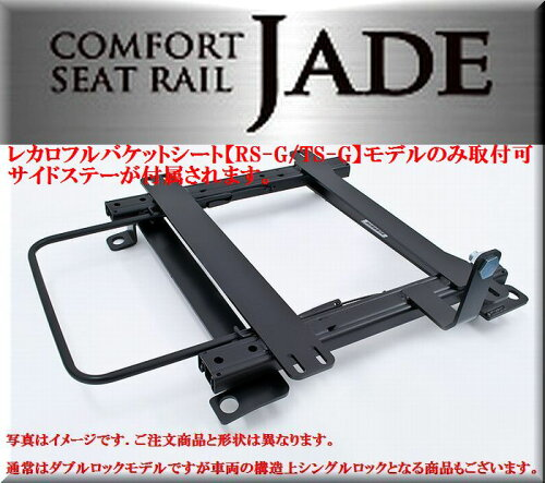 ミラ[L502S.L512S]JADEコンフォートシートレール受注生産品