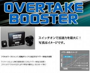 Siecle OVERTAKE-BOOSTERウィッシュ[ZNE10G][05.08-09.04]シエクル【オーバーテイク ブースタ...