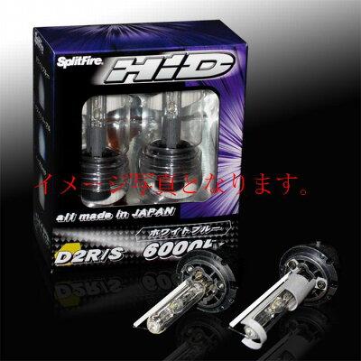 Split Fire 7000K D2R/S兼用 2個セット All Made in Japanウィッシュ 純正HIDバルブ(D2R)用ス...