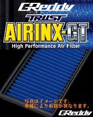 TRUST AIRINX-GT 純正交換モデルセレナ【NC25/CNC25】【05.05〜10.11】トラスト【エアインクスG...