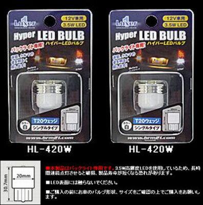 Luxer1 LED Bulb 2個セットストリーム 純正バックランプバルブ【T20ウエッジ球交換タイプ】ルク...