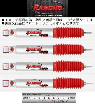 100系ハイエースワゴン4WD(89/9〜04/8)(型式詳細下記要確認)RanchoランチョRS9000XL(減衰力9段調整)ショックアブソーバフロント・リア1台分●送料無料