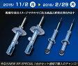 アルト型式HA23S年式02/4〜KYBニューSRスペシャル1台分セット(キャンペーン商品)下記詳細要確認【smtb-TD】【saitama】