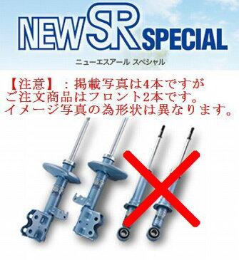 ハイエース/レジアスエース(KDH205V,225K)(2004/8〜)KYB-NEW SR SPECIALショックアブソーバ(フロント左右2本)