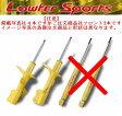 (フロント左右2本)タント/タントカスタム(LA600S)(2013/10〜)KYBローファースポーツ(フロント左右2本)