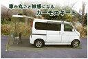 カーモスキート/軽自動車用