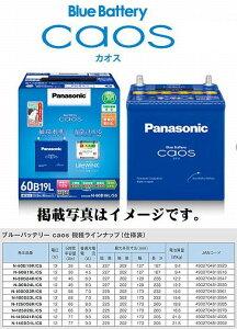 Panasonic CAOS ブルーバッテリーアルファード(H20)【純正バッテリー(55D23L)対応品】パナソ...