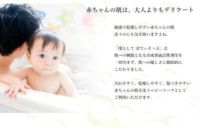 凜としてベビ-ソ-プ泡で出てくるポンプボトル酵素の力でお肌ぷるぷる沐浴から使える酵素全身シャンプ-ボディ-ソ-プエンザイム石鹸赤ちゃん子供用泡無添加全身ソ-プ乾燥