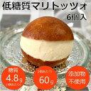 低糖質 糖質制限 パン マリトッツォ 6個入 添加物不使用 大豆粉 大豆パン か
