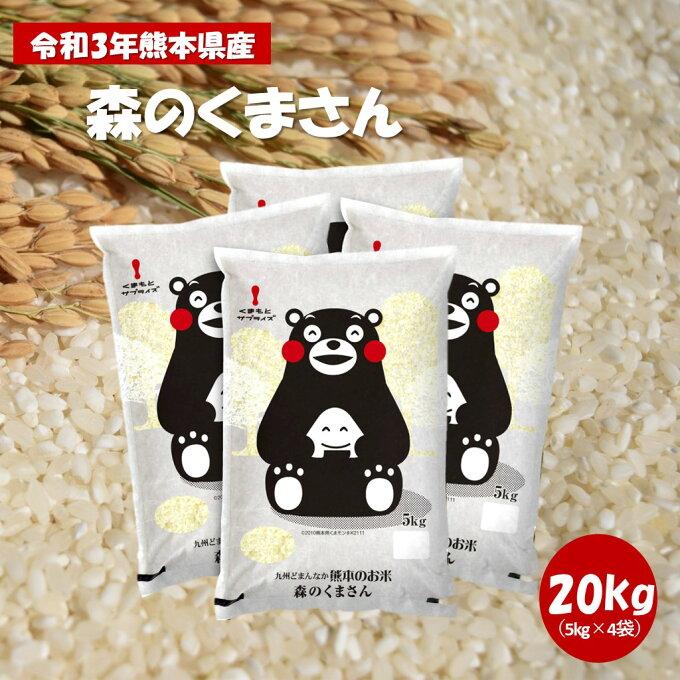 九州どまんなか熊本のお米 森のくまさん 20kg (5kg×4袋)熊本県産 人気 白...