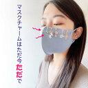 「3枚マスク1個マスクチャーム付き」冷感マスク 3枚入洗えるマスク 涼しいひんやり ひんやり 夏用マスク 洗える アイスシルクコットンマスク 軽量 立体形状 紫外線防止 男女兼用 大人用(個別梱包) マスクケース 持ち運び 携帯「即納 在庫あり 個包装」