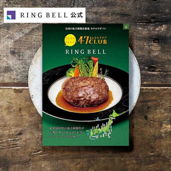 47CLUB×リンベル3500円コース森もり/カタログギフト/グルメカタログギフト/お返し/内祝い/返礼品/引出物/お祝い/記念