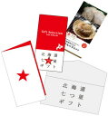 北海道の人たちが本当に贈りたかったギフト<送料無料>5,000円コース「北海道七つ星」カード式ギフト【内祝、お祝い、記念品など】【楽ギフ_包装選択】【楽ギフ_メッセ】