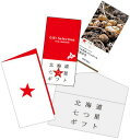 北海道の人たちが本当に贈りたかったギフト<送料無料>4,000円コース「北海道七つ星」カード式ギフト【内祝、お祝い、記念品など】【楽ギフ_包装選択】【楽ギフ_メッセ】