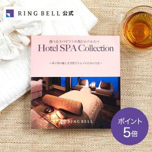リンベル 選べるスパギフト 贅沢ホテルスパの写真