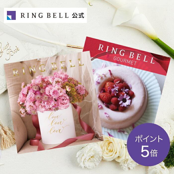 リンベルブライダルカタログギフト3950円コースヒアデス&サターン+e-Gift/結婚内祝い/結婚引出物/カタログギフト/ギフトカタログ【リンベル公式】