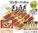 【冷凍】リンガーハットぎょうざ12個入×5パック送料別 3