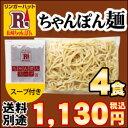オリジナルちゃんぽんが楽しめます。【リンガーハット】冷凍ちゃんぽん4食(具材なし)【10P06m...