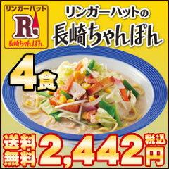 【送料込!】【冷凍】長崎ちゃんぽんお試しセット4食【smtb-T】【RCP】【10P10Nov13】