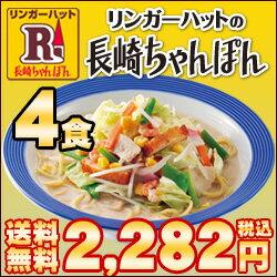 リンガーハット人気の長崎ちゃんぽんのおいしさをご家庭でお試しください。【送料込!】【冷凍...