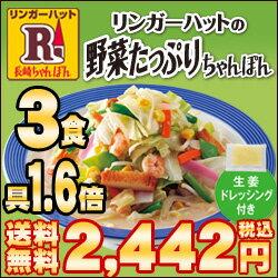 【送料込!】【冷凍】リンガーハット野菜たっぷりちゃんぽんお試しセット【RCP】