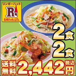【送料込!】【具付き】【冷凍】リンガーハット長崎ちゃんぽん2食・皿うどん2食セット