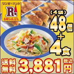 【送料込!】【冷凍】リンガーハット長崎ちゃんぽん4食・ぎょうざ4パック(1パック12個入)セット