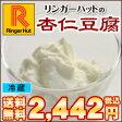 【送料無料】【冷蔵】リンガーハット杏仁豆腐500ml×3パック【同梱不可】