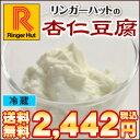 【送料無料】【冷蔵】リンガーハット杏仁豆腐500ml×3パック【同梱不...