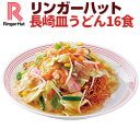 【送料無料】【具材付】【冷凍】リンガーハット長崎皿うどん16食セット