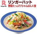 【楽天お買い物マラソン】【送料無料】【冷凍】【具付き】リンガーハット野菜たっぷりちゃんぽん6食入り