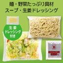 【ポイント10倍】【送料無料】【冷凍】【具付き】リンガーハット野菜たっぷりちゃんぽん6食入り