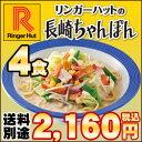 【冷凍】【具材付】リンガーハット長崎ちゃんぽん4食(送料別)...