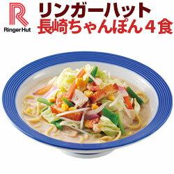 【冷凍】【具材付】リンガーハット長崎ちゃんぽん4食(送料別)