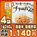 【冷凍】リンガーハットチャーハン240g×4袋送料別