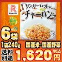 【冷凍】リンガーハットチャーハン240g×6袋送料別...